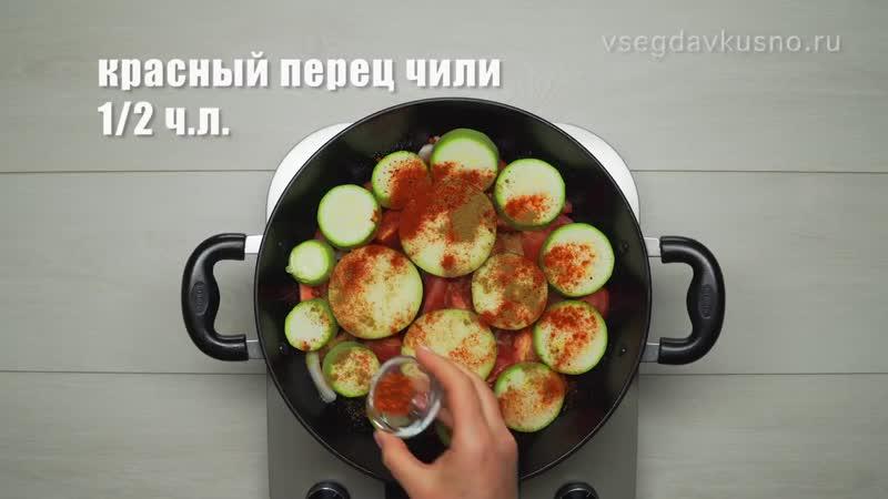 Басма - овощное рагу с мясом. Узбекская кухня. Рецепт от Всегда Вкусно