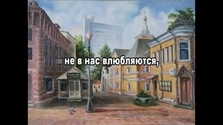 Я приду к тебе Витек (караоке)  Любовь Успенская