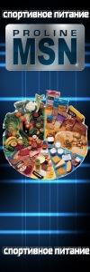 Спортивное питание В РОЗНИЦУ ПО ОПТОВЫМ ЦЕНАМ СПб,протеины,гейнеры,аминокислоты,креатин,жиросжигател