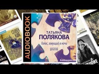 Голос зовущий в ночи | Татьяна Полякова (Аудиокнига)