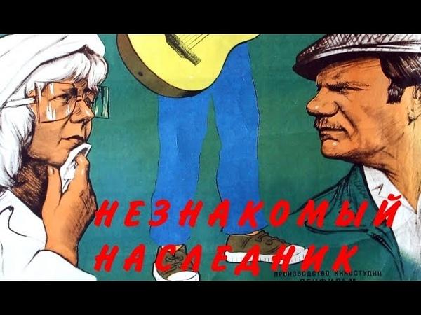 НЕЗНАКОМЫЙ НАСЛЕДНИК советский фильм комедия 1974 год