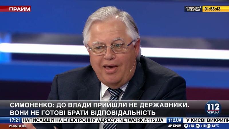 П.Симоненко о непрофессионализме правительства - 25 05 2020 3