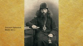 Беседа 55. Святитель Христов и исповедник Геронтий, епископ Петроградский