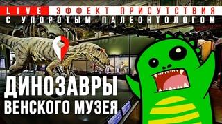 Венские динозавры с Упоротым Палеонтологом. Эффект Присутствия