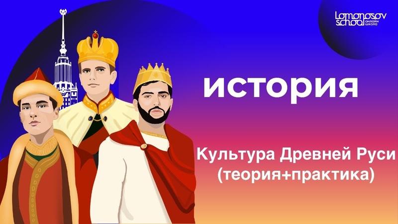 ЕГЭ 2021 по истории Культура Древней Руси теория практика