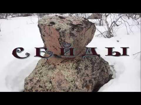 Загадки Кольского полуострова Тайна летающих камней