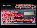 TECSUN PL 600 приемник с SSB распаковка и первые впечатления
