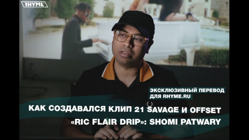 Как создавался клип 21 Savage и Offset «Ric Flair Drip»: Shomi Patwary (Переведено сайтом Rhyme.ru)