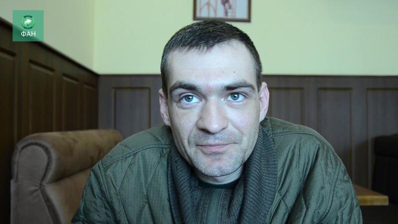Сколько стоит свобода военнопленный Безух об ужасах украинского заключения