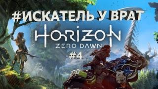 Horizon Zero Dawn #4 Искатель у врат