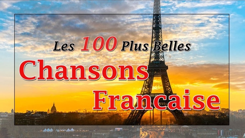Chansons Francais Playlist - Les 100 Plus Belles Chansons Francais Collection