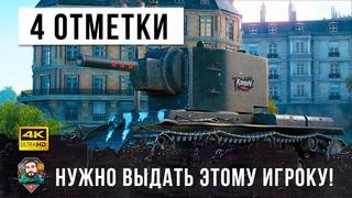 4 отметки нужно выдать этому психу на КВ-2! Эпические ваншоты в World of Tanks!