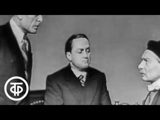 Страх и отчаяние в Третьей империи 1965