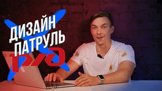 #2 ДИЗАЙН ПАТРУЛЬ. РЕЦЕНЗИЯ НА САЙТ РЖД Moscow Digital Academy