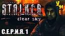 S.T.A.L.K.E.R. Clear Sky СТАЛКЕР Чистое небо Мастер Серия 1 Выживший