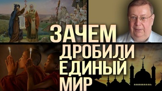 Александр Пыжиков. Как изгои превратились в правителей