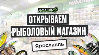 Открытие рыболовного магазина РЫБАЛЮБ в г. Ярославль. Франшиза.