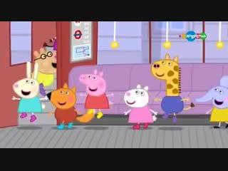 Свинка Пеппа на русском 5 СЕЗОН 15 Серия  Пепа в Лондоне мультики для детей