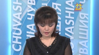 Новости  (на чувашском)