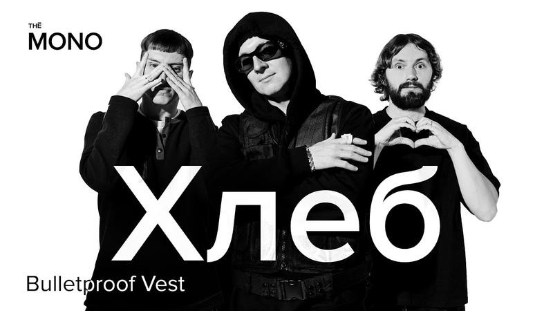 ХЛЕБ - Bulletproof Vest / MONO