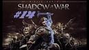 Middle-earth: Shadow of War [14] (Нурнен - Застава Ришгуб)
