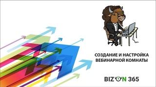 Создание и настройка вебинарной комнаты в сервисе Бизон 365