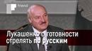 Лукашенко о готовности стрелять по русским. Разбор интервью Лукашенко Гордону, часть I