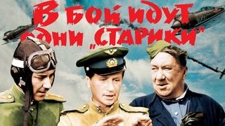 """В бой идут одни """"старики"""" (полный фильм, цветная версия), 1974/2009"""