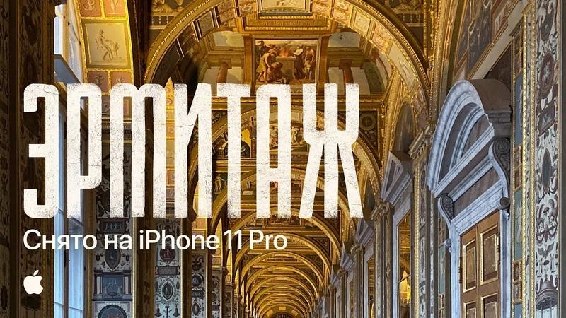 Эрмитаж Снято на iPhone 11 Pro кинопутешествие по великому музею