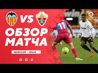 «Валенсия» – «Эльче». Обзор матча