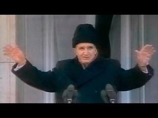Свержение диктатора Румынии! Казнь Николае Чаушеску!