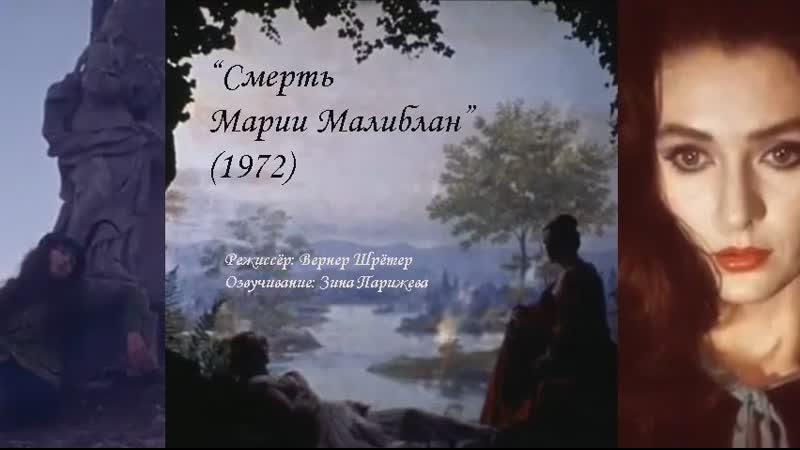 Смерть Марии Малиблан (1972 озв. Зина Парижева)
