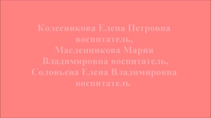 МДОУ 179 Ансамбль ложкарей Во саду ли в огороде