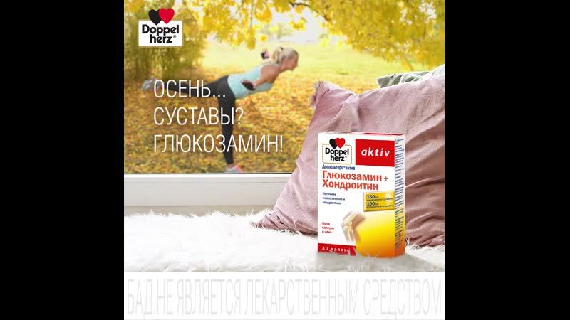 Доппельгерц® актив Глюкозамин Хондроитин