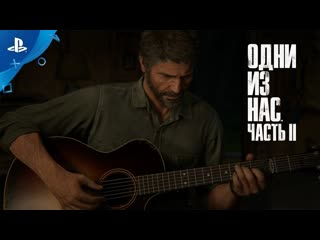 The Last of Us Part II (Трейлер) [Рифмы и Панчи]
