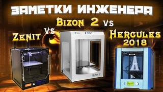 Сравнительный Обзор |  Какой 3D принтер выбрать - Hercules 2018 Bizon2 - Zenit | Русские 3D принтеры