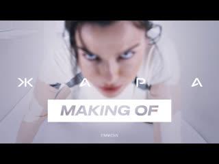 Елена темникова жара / making of video