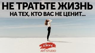 """Очень трогательный и сильный стих  """"Не тратьте жизнь..."""", читает В. Корженевский, стихи Козырь, 0+"""