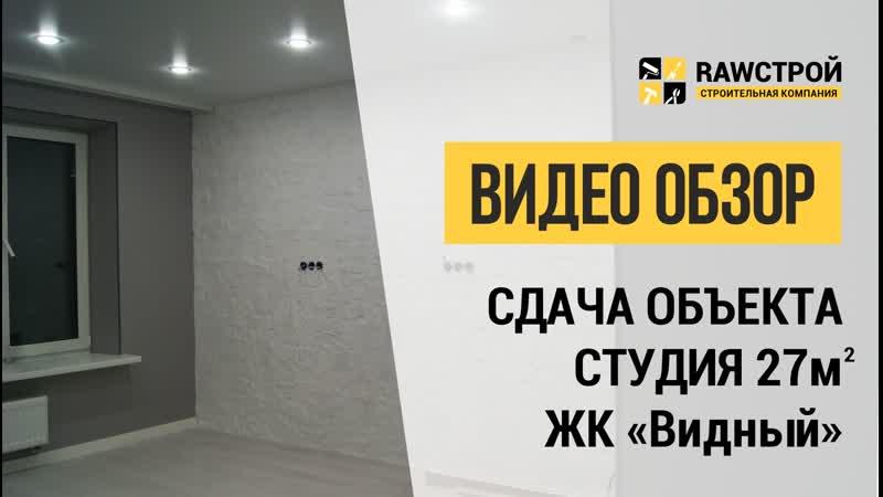 СДАЛИ ОБЪЕКТ ЖК ВИДНЫЙ СТУДИЯ 27м2 01.03.2019-14.03.2019
