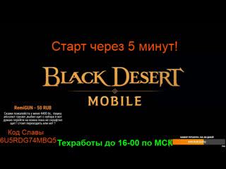 Black Desert Mobile - Стрим разрабов #31, Пробуда эквипа,  Башня, Баф клана