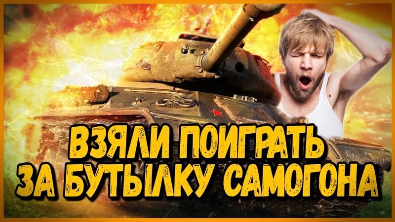 АЛКАШИ ВЗЯЛИ В КОМАНДУ ЗА БУТЫЛКУ - Троллинг и приколы в World of Tanks