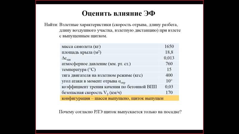 Аэродинамика ПЗ №4 от 11 11 2020