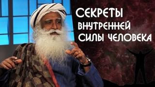 Секреты внутренней силы человека - Садхгуру на Русском