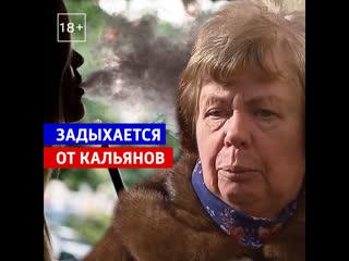 Кальянная в московской многоэтажке не даёт покоя местным жителям  Россия 1