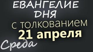 21 апреля, Среда. Великий пост. День 38. Евангелие дня 2021 с толкованием. Чтимые святые