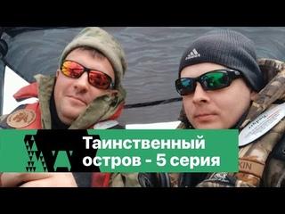 """""""Таинственный остров"""" в сердце Сибири - 5 серия"""