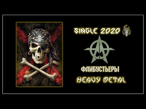Армада Флибустьеры 2020 Heavy Metal