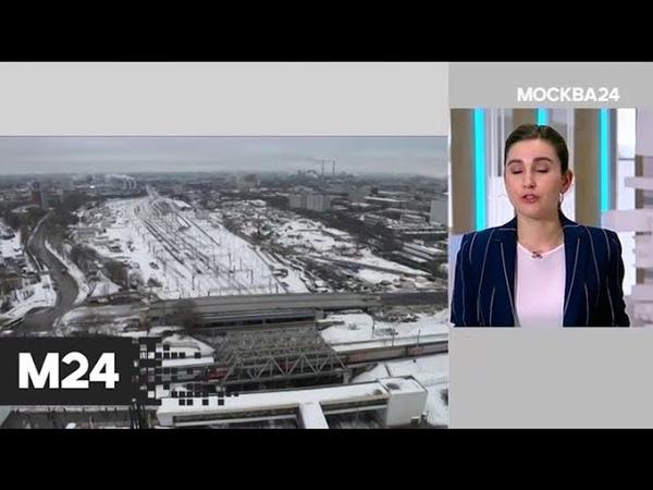 Москва сегодня: путепровод через станцию МЦК Андроновка откроют весной - Москва 24