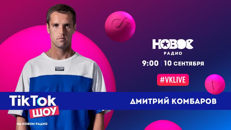 Дмитрий Комбаров в TikTok Шоу