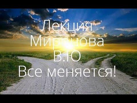 Лекция ВСЕ МЕНЯЕТСЯ Академик Миронова В Ю